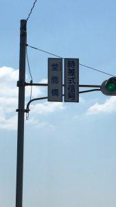 堂面橋 信号の標識