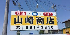 山崎商店の看板