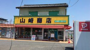 バス停近くの山崎商店