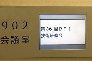 BFI研究会