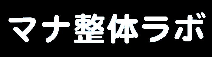 埼玉県松伏町 症状改善の施術専門 マナ整体ラボ