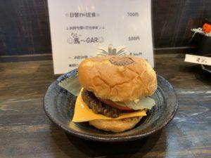 馬肉 ハンバーガー