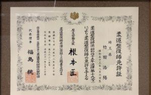 国家資格の免許証
